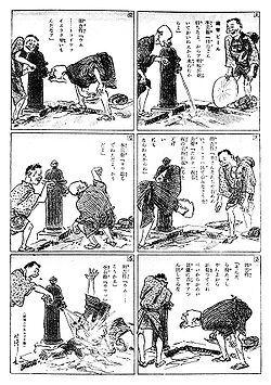 exemple-de-ces-mangas-realises-par-yasuji-kitazawa