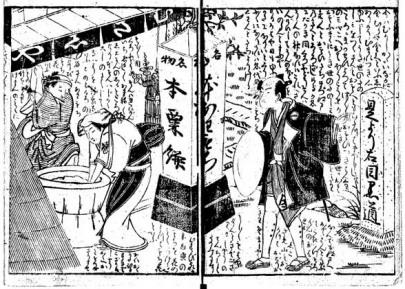 extrait-de-kinkin-sensei-eiga-no-yume-illustre-et-ecrit-par-koikawa-harumachi2